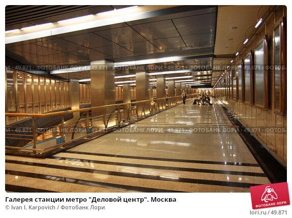 "Галерея станции метро ""Деловой центр"". Москва, фото № 49871, снято 28 мая 2007 г. (c) Ivan I. Karpovich / Фотобанк Лори"