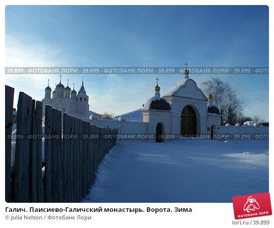 Галич. Паисиево-Галичский монастырь. Ворота. Зима, фото № 39899, снято 18 января 2005 г. (c) Julia Nelson / Фотобанк Лори