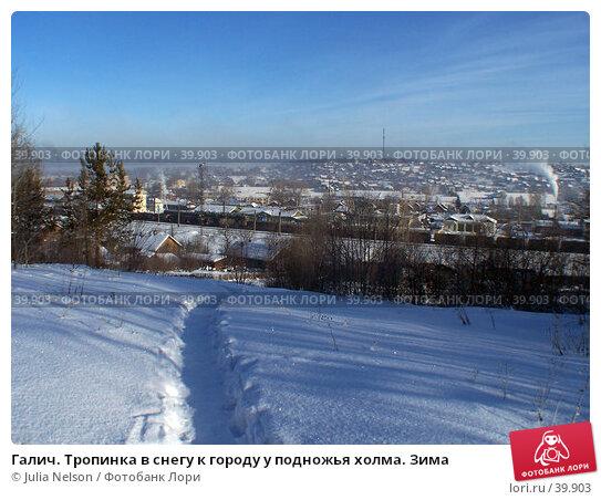 Купить «Галич. Тропинка в снегу к городу у подножья холма. Зима», фото № 39903, снято 18 января 2005 г. (c) Julia Nelson / Фотобанк Лори