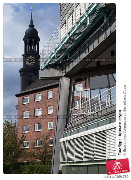 Гамбург. Архитектура, фото № 269759, снято 1 мая 2008 г. (c) Екатерина Соловьева / Фотобанк Лори