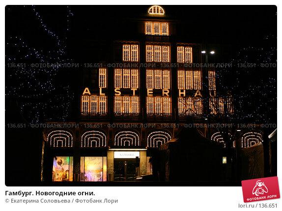 Гамбург. Новогодние огни., фото № 136651, снято 2 декабря 2007 г. (c) Екатерина Соловьева / Фотобанк Лори