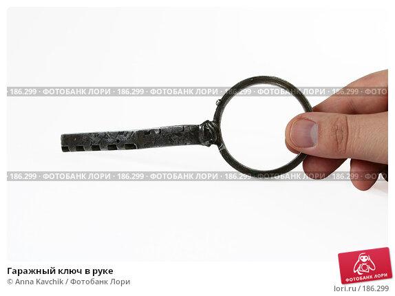 Гаражный ключ в руке, фото № 186299, снято 25 января 2008 г. (c) Anna Kavchik / Фотобанк Лори