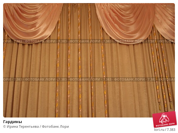 Купить «Гардины», эксклюзивное фото № 7383, снято 9 сентября 2005 г. (c) Ирина Терентьева / Фотобанк Лори