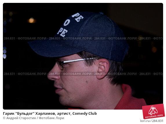 "Гарик ""Бульдог"" Харламов, артист, Comedy Club, фото № 284831, снято 26 апреля 2008 г. (c) Андрей Старостин / Фотобанк Лори"