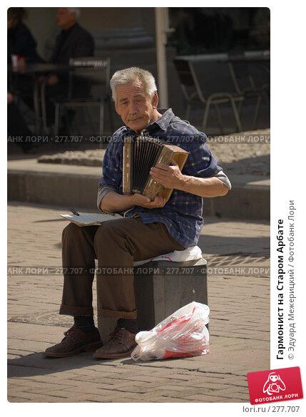 Гармонист на Старом Арбате, фото № 277707, снято 5 мая 2008 г. (c) Эдуард Межерицкий / Фотобанк Лори