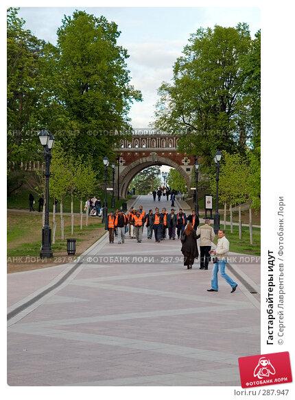 Купить «Гастарбайтеры идут», фото № 287947, снято 16 мая 2008 г. (c) Сергей Лаврентьев / Фотобанк Лори