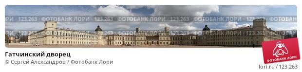 Гатчинский дворец, фото № 123263, снято 26 октября 2016 г. (c) Сергей Александров / Фотобанк Лори