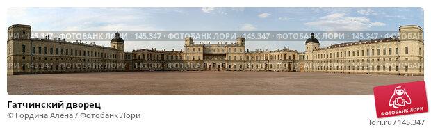 Гатчинский дворец, фото № 145347, снято 14 августа 2007 г. (c) Гордина Алёна / Фотобанк Лори