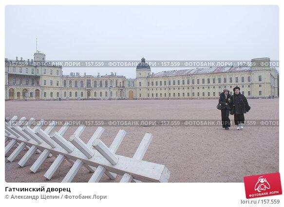 Купить «Гатчинский дворец», эксклюзивное фото № 157559, снято 28 октября 2007 г. (c) Александр Щепин / Фотобанк Лори