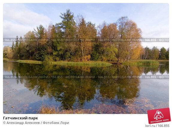 Гатчинский парк, эксклюзивное фото № 166855, снято 6 октября 2007 г. (c) Александр Алексеев / Фотобанк Лори