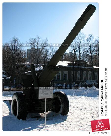 Гаубица-пушка МЛ-20, фото № 109791, снято 11 марта 2007 г. (c) Бяков Вячеслав / Фотобанк Лори