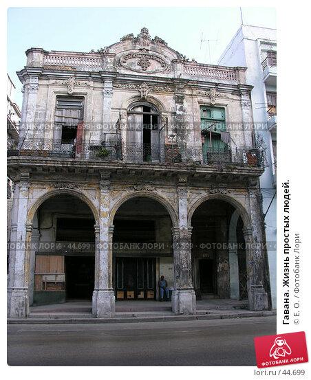 Гавана. Жизнь простых людей., фото № 44699, снято 5 апреля 2006 г. (c) Екатерина Овсянникова / Фотобанк Лори