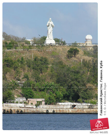 Гаванский Христос. Гавана. Куба, фото № 44695, снято 4 апреля 2006 г. (c) Екатерина Овсянникова / Фотобанк Лори