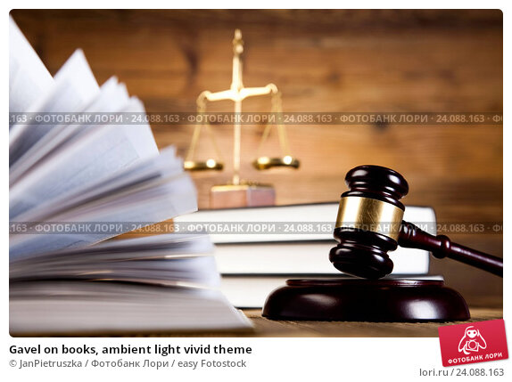 Купить «Gavel on books, ambient light vivid theme», фото № 24088163, снято 13 февраля 2014 г. (c) easy Fotostock / Фотобанк Лори