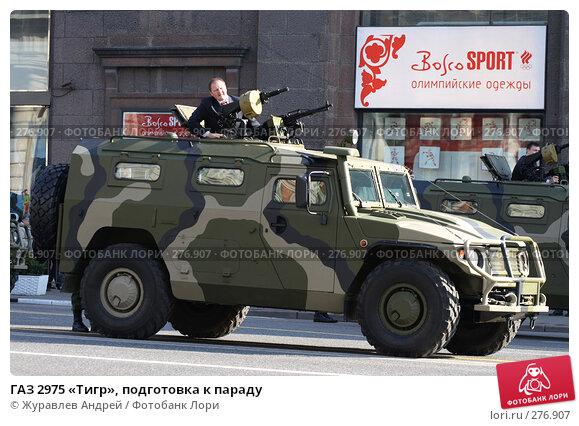 ГАЗ 2975 «Тигр», подготовка к параду, эксклюзивное фото № 276907, снято 5 мая 2008 г. (c) Журавлев Андрей / Фотобанк Лори