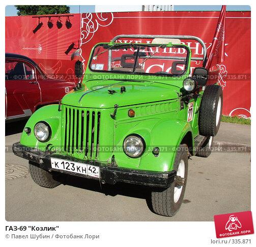 """ГАЗ-69 """"Козлик"""", фото № 335871, снято 3 декабря 2016 г. (c) Павел Шубин / Фотобанк Лори"""