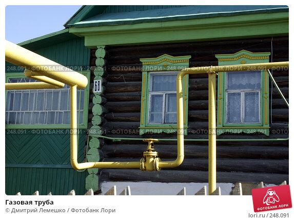 Купить «Газовая труба», фото № 248091, снято 2 апреля 2008 г. (c) Дмитрий Лемешко / Фотобанк Лори