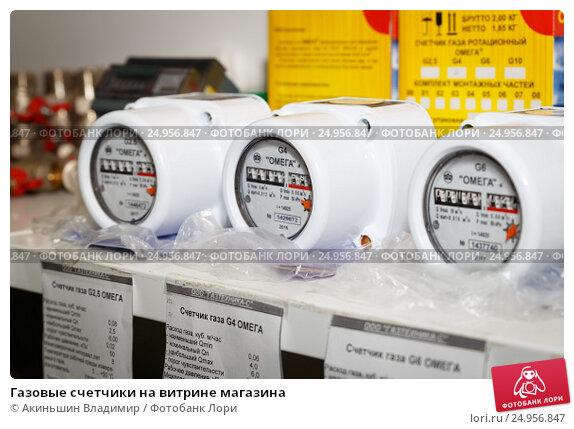 магазин продажи газовых счетчиков
