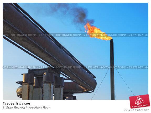 Купить «Газовый факел», фото № 23873027, снято 5 октября 2016 г. (c) Икан Леонид / Фотобанк Лори