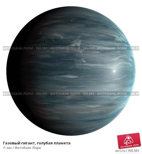 Купить «Газовый гигант, голубая планета», иллюстрация № 765591 (c) sav / Фотобанк Лори