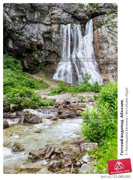 Купить «Гегский водопад. Абхазия.», фото № 23080935, снято 8 июня 2016 г. (c) Типляшина Евгения / Фотобанк Лори
