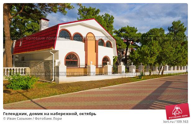 Геленджик, домик на набережной, октябрь, фото № 109163, снято 15 октября 2007 г. (c) Иван Сазыкин / Фотобанк Лори