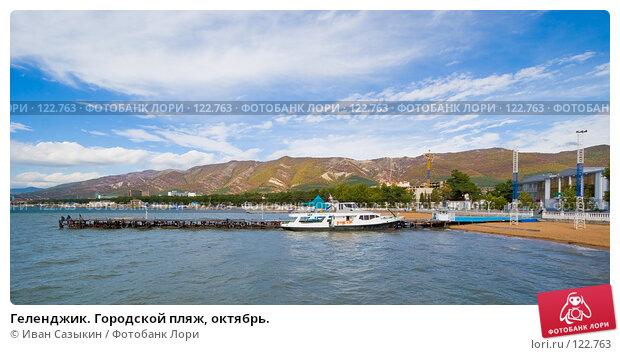 Купить «Геленджик. Городской пляж, октябрь.», фото № 122763, снято 15 октября 2007 г. (c) Иван Сазыкин / Фотобанк Лори