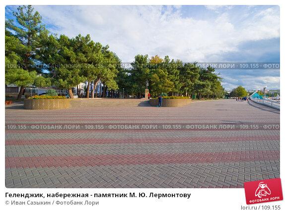 Геленджик, набережная - памятник М. Ю. Лермонтову, фото № 109155, снято 15 октября 2007 г. (c) Иван Сазыкин / Фотобанк Лори