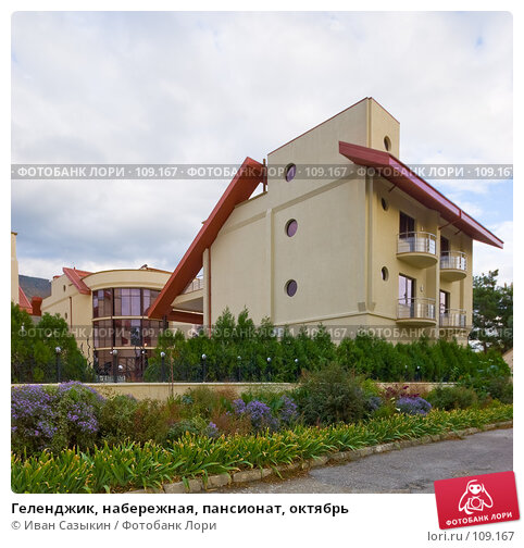 Геленджик, набережная, пансионат, октябрь, фото № 109167, снято 15 октября 2007 г. (c) Иван Сазыкин / Фотобанк Лори