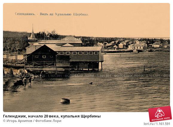 Купить «Геленджик, начало 20 века, купальня Щербины», иллюстрация № 1161591 (c) Игорь Архипов / Фотобанк Лори