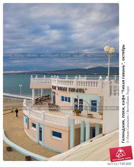 """Геленджик, пляж, кафе """"Тихая гавань"""", октябрь, фото № 145603, снято 15 октября 2007 г. (c) Иван Сазыкин / Фотобанк Лори"""