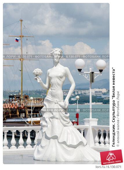 """Купить «Геленджик. Скульптура """"Белая невеста""""», фото № 6130071, снято 24 июня 2014 г. (c) алексей малов / Фотобанк Лори"""