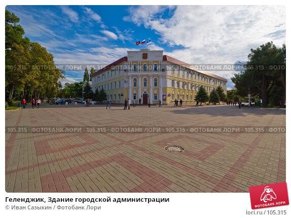 Геленджик, Здание городской администрации, фото № 105315, снято 15 октября 2007 г. (c) Иван Сазыкин / Фотобанк Лори