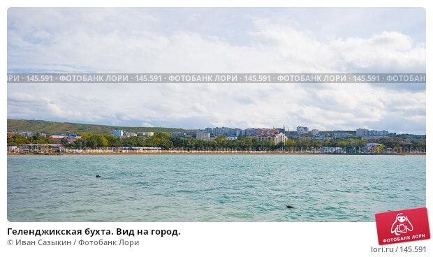 Геленджикская бухта. Вид на город., фото № 145591, снято 15 октября 2007 г. (c) Иван Сазыкин / Фотобанк Лори