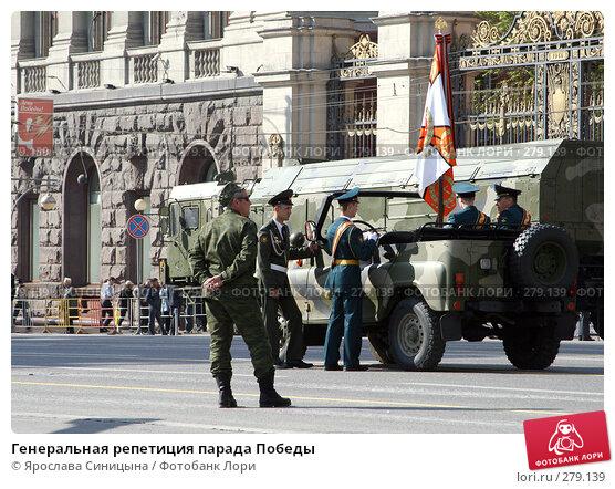 Генеральная репетиция парада Победы, фото № 279139, снято 5 мая 2008 г. (c) Ярослава Синицына / Фотобанк Лори