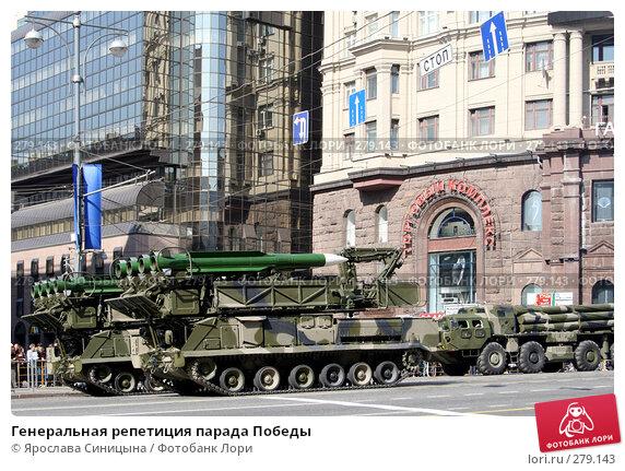 Генеральная репетиция парада Победы, фото № 279143, снято 5 мая 2008 г. (c) Ярослава Синицына / Фотобанк Лори