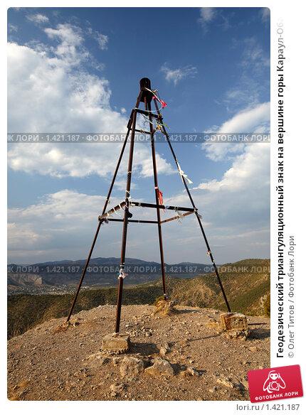 Купить «Геодезический триангуляционный знак на вершине горы Караул-Оба (Крым)», фото № 1421187, снято 15 сентября 2009 г. (c) Олег Титов / Фотобанк Лори