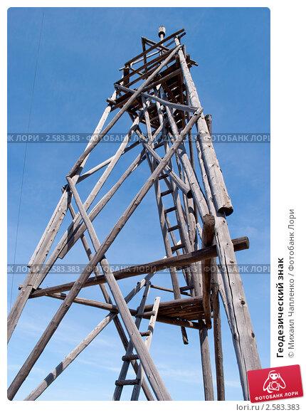 Купить «Геодезический знак», фото № 2583383, снято 12 апреля 2011 г. (c) Михаил Чапленко / Фотобанк Лори