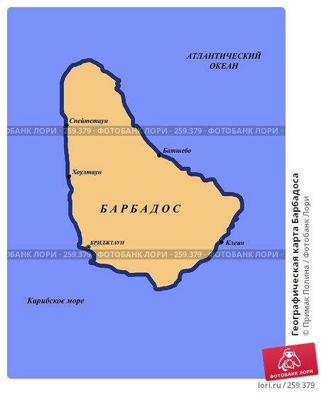 Купить «Географическая карта Барбадоса», иллюстрация № 259379 (c) Примак Полина / Фотобанк Лори