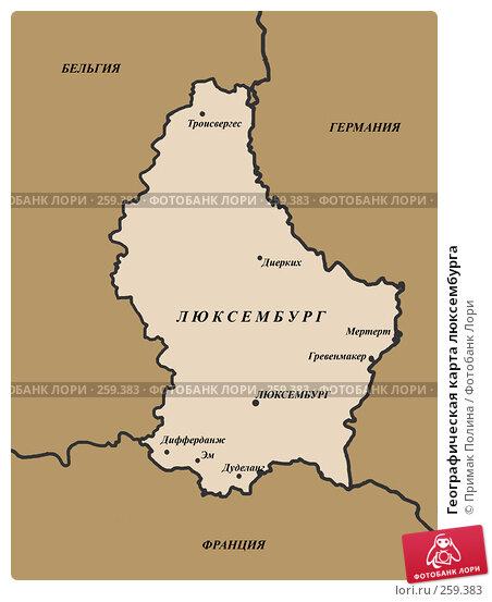 Географическая карта люксембурга, иллюстрация № 259383 (c) Примак Полина / Фотобанк Лори