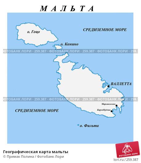 Географическая карта мальты, иллюстрация № 259387 (c) Примак Полина / Фотобанк Лори