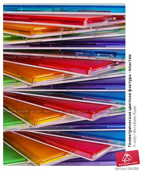 Геометрическая цветная фактура - пластик, фото № 24059, снято 21 февраля 2007 г. (c) only / Фотобанк Лори