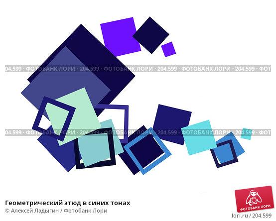 Геометрический этюд в синих тонах, фото № 204599, снято 24 марта 2017 г. (c) Алексей Ладыгин / Фотобанк Лори