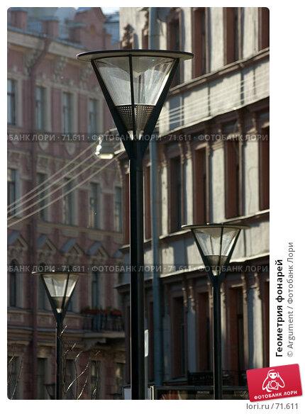 Геометрия фонарей, фото № 71611, снято 20 октября 2006 г. (c) Argument / Фотобанк Лори