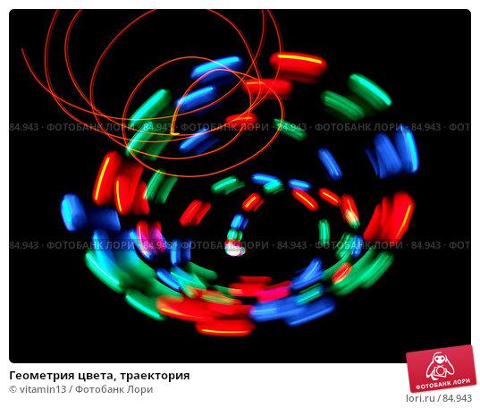 Геометрия цвета, траектория, фото № 84943, снято 23 июня 2007 г. (c) vitamin13 / Фотобанк Лори
