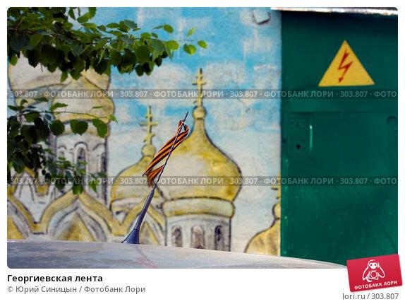 Георгиевская лента, фото № 303807, снято 27 мая 2008 г. (c) Юрий Синицын / Фотобанк Лори