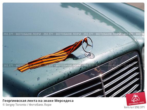 Георгиевская лента на знаке Мерседеса, фото № 292371, снято 9 мая 2008 г. (c) Sergey Toronto / Фотобанк Лори