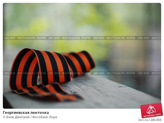 Георгиевская ленточка, фото № 280859, снято 5 мая 2008 г. (c) Боев Дмитрий / Фотобанк Лори
