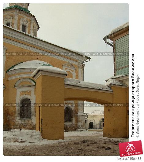 Георгиевская улица старого Владимира, фото № 150435, снято 15 декабря 2007 г. (c) Яков Филимонов / Фотобанк Лори