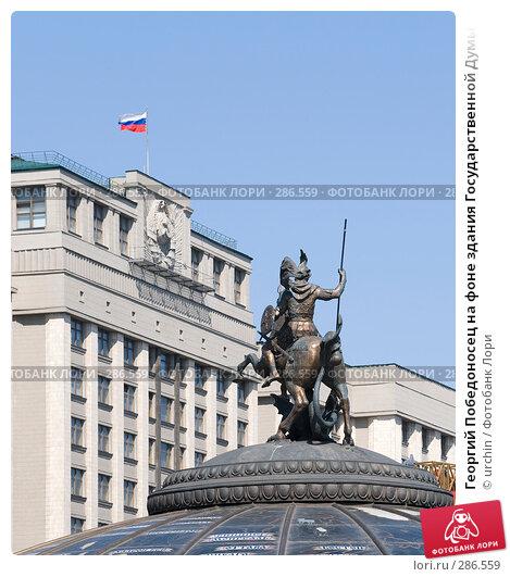 Георгий Победоносец на фоне здания Государственной Думы России, фото № 286559, снято 3 мая 2008 г. (c) urchin / Фотобанк Лори
